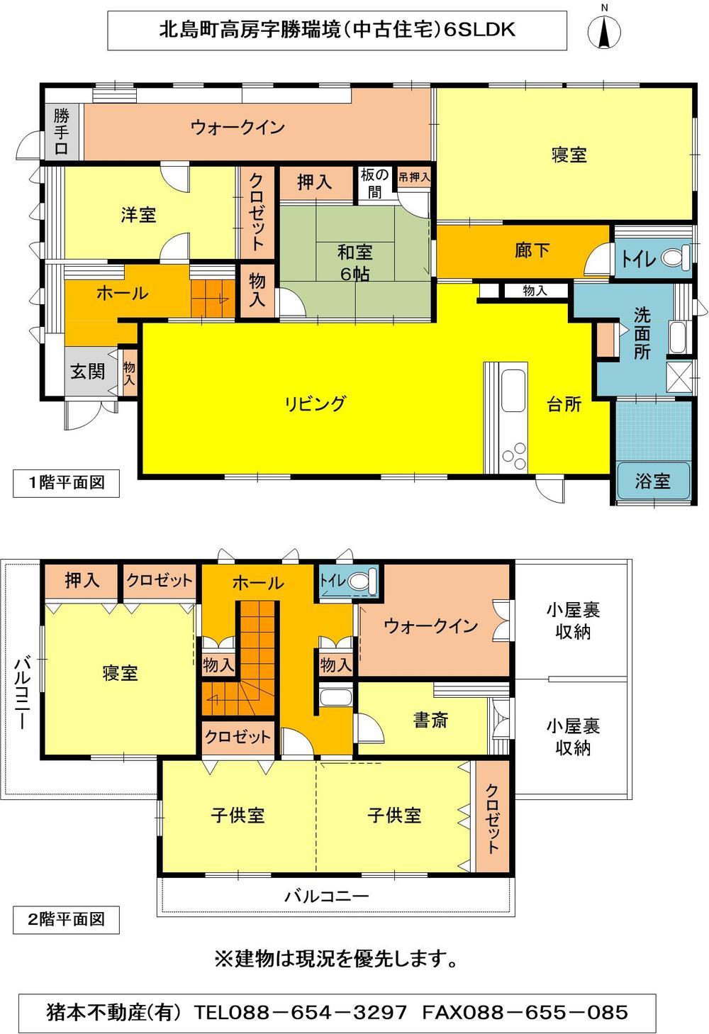 高房字勝瑞境 3480万円