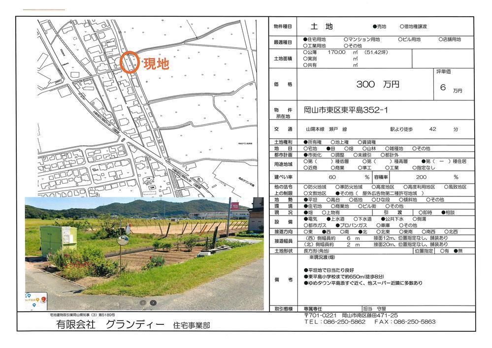 東平島(瀬戸駅) 300万円