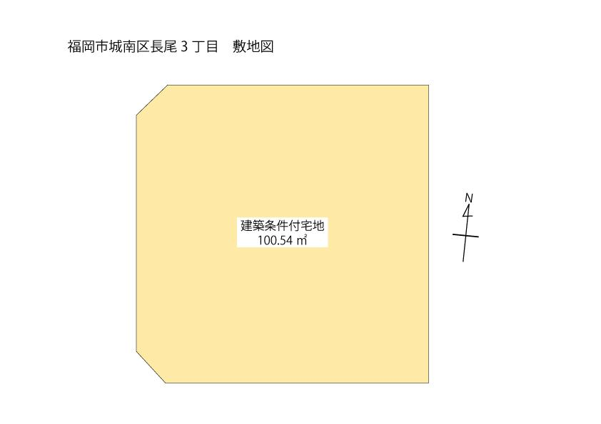 長尾3 1900万円