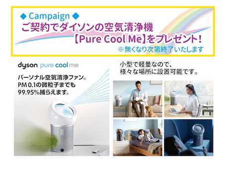 【dyson】空気清浄機プレゼント!