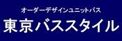 東京バススタイル(昭和化学工業グループ)