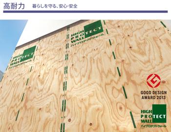 暮らしを守る、安心・安全。一般的な2×4工法の耐力壁(外壁)より強度が50%アップした独自開発の高耐力壁「ハイプロテクトウォール」を外壁に標準採用している。この強靭な壁により、より自由な空間デザインを楽しみながら耐震等級3を確保し長期優良住宅の認定を取得できる。※耐震等級3の認定は建築条件や計画により等級が異なる場合がある ※長期優良住宅の認定は建築条件や計画により取得できない場合がある