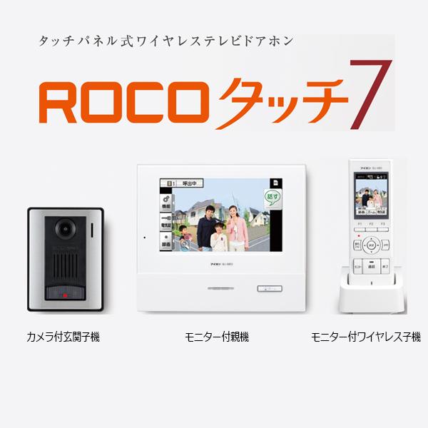 ROCOタッチ7