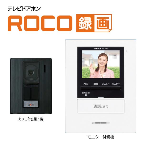 ROCO録画