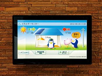 エネルギーの「見える化」で、賢い省エネ生活をサポート。HEMS(ヘムス)とは、家庭内の電気使用量や太陽光発電の発電状況、電力会社への売電状況などを、まとめてモニターできるエネルギー監視システム。家庭内で節約目標を設定したり、CO2をチェックしたり、電気のムダ使いを減らして、賢い省エネ生活をサポートする