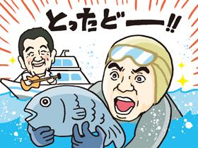 SUUMO、「海が似合う男性芸能人といえば?」調査結果を発表