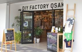 大阪に登場したDIYショップ、初心者にも人気の理由をチェック!