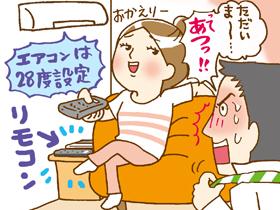 SUUMO、「あなたの家でエアコンの操作権限があるのは誰?」調査実施