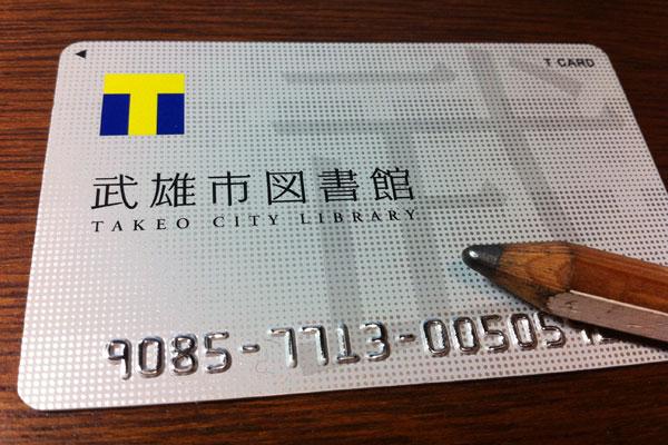 【画像3】武雄市図書館オリジナルのTカード機能付きの図書カード。サイン計画を手掛けた原研也さんのデザイン(写真撮影:村島 正彦)