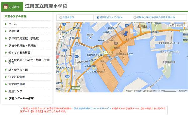 【画像1】学区の範囲を地図で確認することができる(ガッコム(Gaccom)より)
