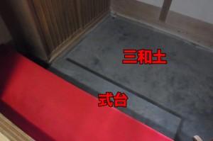 【画像1】土間の中でも、特に三和土の製法で作られたものを三和土というようです(写真撮影:西村まさゆき)