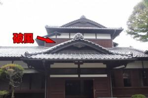 【画像4】写真のような破風板の形状は「起り(むくり)破風」という種類です(写真撮影:西村まさゆき)