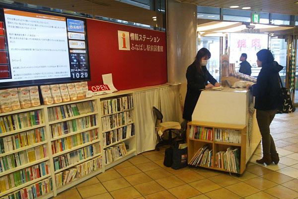 【画像3】Faceビルにも「ふなばし駅前図書館」。簡単な会員登録で誰でも無料で利用できる(画像提供:情報ステーション)