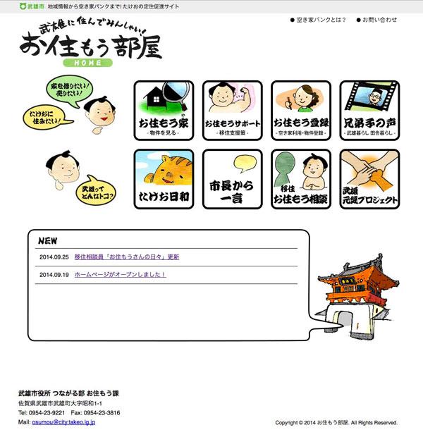 【画像2】「お相撲さん」をキャラクターにした「お住もう課」特設サイト(出典:武雄市お住もう課)