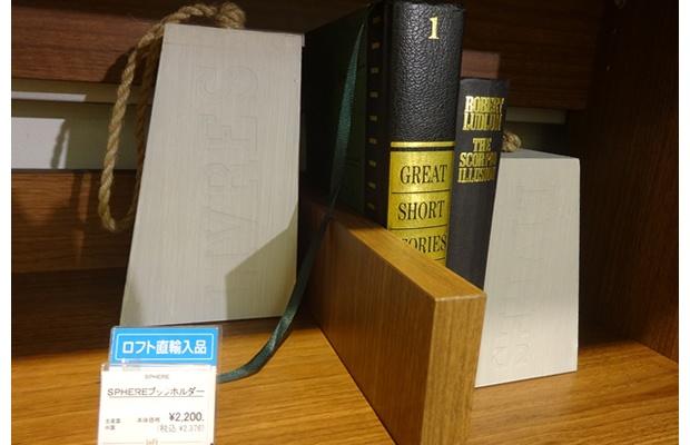 読書の秋! ロフトに聞くブックエンドの歴史と種類(画像提供:ロフト)