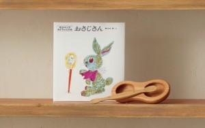 【画像3】『はじめの一歩。大きくなあれ!』木のお食い初めセットと絵本のセット(画像提供:FACTORY SAGA)