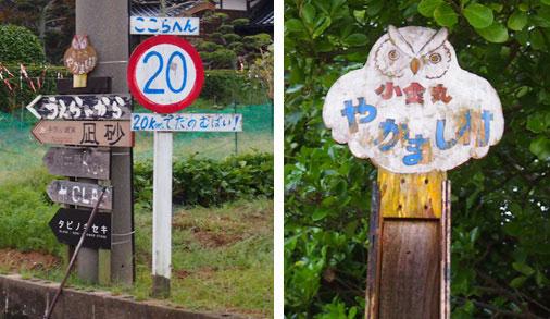 【画像3】道端にある道路標識、工房の場所をお知らせする地図、見通しが悪い場所にはミラーをつくって立てかける。これらは全てここの住民でつくって設置したものだという(写真撮影:SUUMOジャーナル編集部)