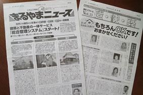 【画像2】顧客とのコミュニケーションの一つに「まるやまニュース」等を配布、社員自らが執筆・編集し年1-2回、30年近く発行し続けている(写真撮影:藤井繁子)