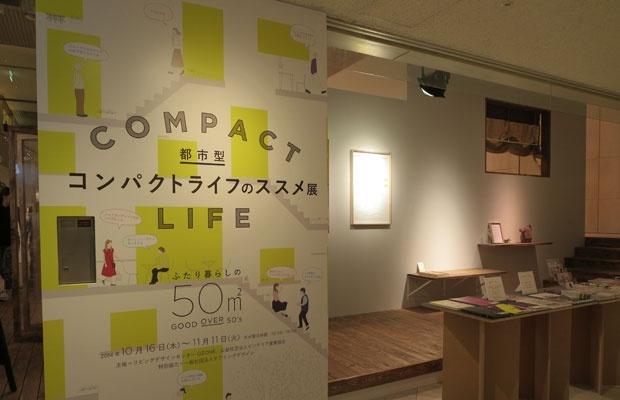 50歳からの暮らしを考える『都市型コンパクトライフのススメ展』(写真撮影:藤井繁子)