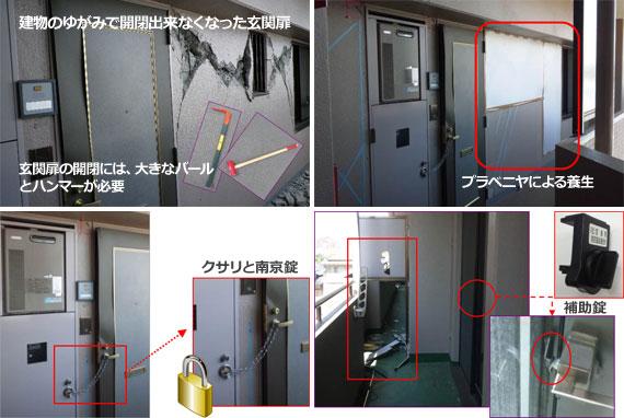 【画像3】左上:玄関扉を開けるのに必要なバールとハンマー、右上:プラベニヤによる養生、左下:施錠できなくなった玄関の鍵をクサリと南京錠でカバー、右下:バルコニー側の壊れた鍵に補助錠を設置(画像提供:大京アステージ)