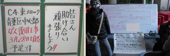 【画像4】左:掲示板に張られた管理組合からのメッセージ、右:ホワイトボードは住民からの書き込みも活発になる(画像提供:大京アステージ)