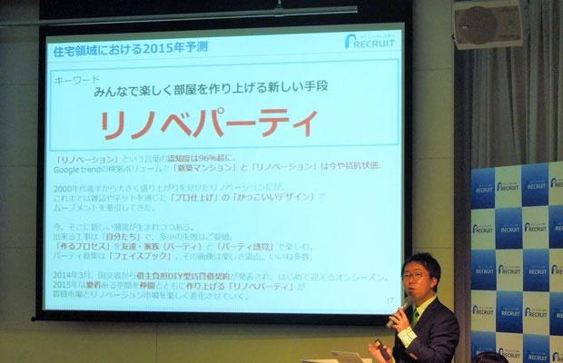 2015トレンド予測発表、住まい領域は「リノベパーティ」(写真撮影:住宅ジャーナリスト/山本久美子)