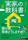 実家の教科書bySUUMO
