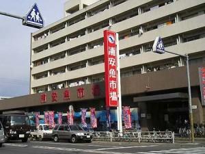 【画像1】浦安駅から徒歩約3分の「浦安魚市場」(画像提供:多摩地区そして日本各地の画像集)