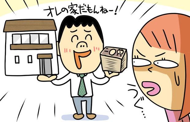 共働き夫婦でも、妻が住宅ローンを返済するのは3割強(イラスト:つぼいひろき)