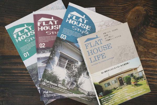 【画像1】FLAT HOUSE LIFEに続きFLAT HOUSE STYLEと続々と発行されている(写真撮影:アポロ計画)
