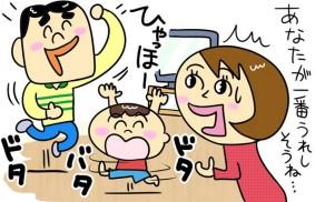 マイホーム、住宅購入、住宅ローン、子ども(イラスト:つぼいひろき)