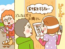 96回「SUUMOなんでもランキング」