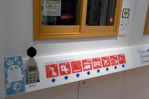 【画像2】YKK APのショールームにある音のシミュレータ。内窓のあるなしで音の聞こえ方がまったく違う(写真撮影:嘉屋恭子)