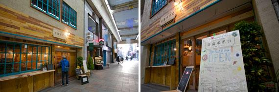 【画像3】2015年2月、ぶらくり丁にオープンした「石窯ポポロ」。店名の「ポポロ」は「市民」の意味で、「みんなの集まる場所にしたい」との思いが込められている(写真撮影:井村幸治)