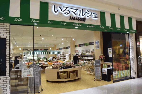 【画像6】JAいるま野の農産物直売所「いるマルシェ」(写真撮影:SUUMOジャーナル編集部)