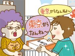 107回「SUUMOなんでもランキング」
