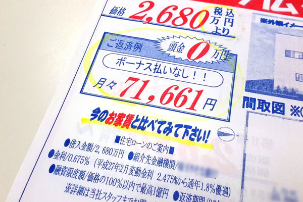 【画像2】分譲戸建てのチラシの例(写真撮影:SUUMOジャーナル編集部)