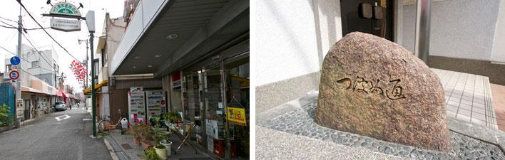 【画像1】十三(じゅうそう)東本通商店街、別名「つばめ通」(写真撮影:井村幸治)