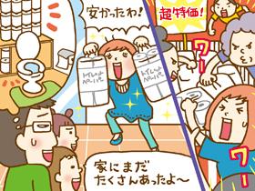 106回「SUUMOなんでもランキング」