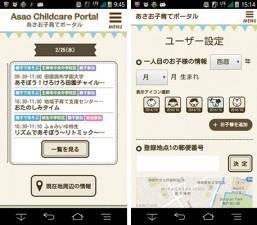 【画像1】あさお子育てポータル(画像提供:富士通株式会社)