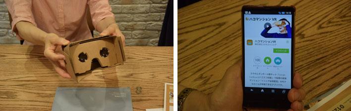 【画像2】(左)なんとか形になった。(右)アプリをスマートフォンにインストール。筆者のスマホの場合はAndroid版(写真撮影:SUUMOジャーナル編集部)
