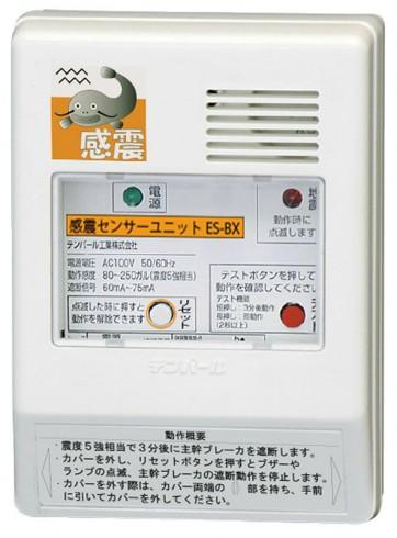 【画像1】感震ブレーカー(画像提供:横浜市総務局危機管理室)