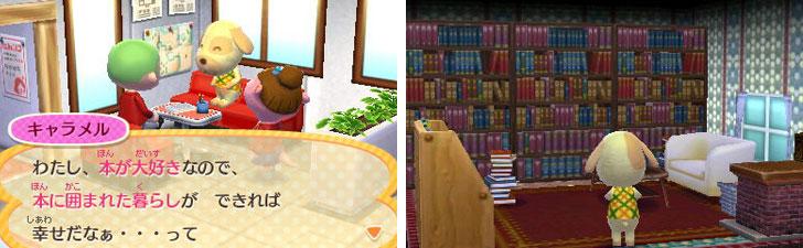【画像3】「たぬきハウジング」に入社してはじめて担当するお客さんであるキャラメルさんのご要望は「本に囲まれた暮らし」。右が筆者がつくったお部屋。壁一面を本棚にしたらとても喜んでくれました(画像提供:任天堂)