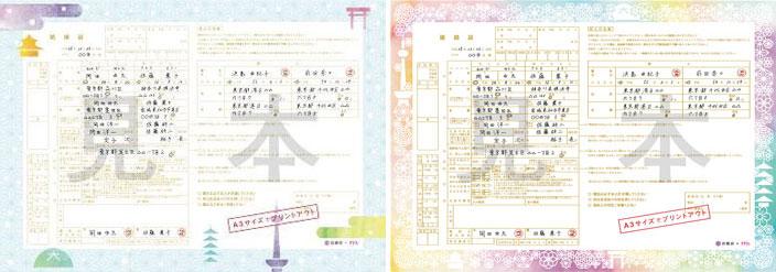 【画像1】twitterでも話題になっているという京都府の婚姻届。冬の雪景色バージョン(左)と、春の梅バージョン、さらに京都WEDDINGを表現したバージョン(右)3種類があります(画像提供:幸せ地域応援プロジェクト×ゼクシィ)