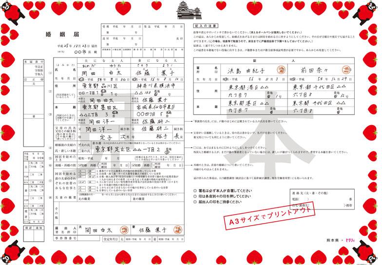 【画像2】熊本県の婚姻届は特産のトマトをハート形に見立てた、ラブ全開なデザイン。四隅には、ふたりの愛を抱きしめたくまモンがあしらわれています(画像提供:幸せ地域応援プロジェクト×ゼクシィ)