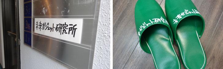 【画像1】現地には「未来ガジェット研究所」と書かれた表札がかかっている(左)。来訪者のために用意されたスリッパ。PSP版ソフトの限定特典によく似ています(右)(写真撮影:SUUMOジャーナル編集部)