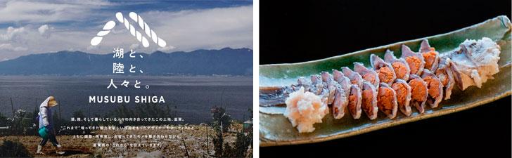 【画像2】MUSUBU SHIGAのサイトのキャプチャ画像。右は鮒寿司の魅力をレポート。美味しそうだ!(MUSUBI SHIGA画面キャプチャ)
