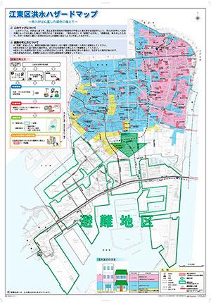 【画像1】「ハザードマップ」は、各市区町村のウェブサイトで見ることができる
