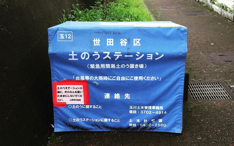 【画像2】世田谷区が区内50カ所に設けている「土のうステーション」。土のうには5kgと10kgのものとがある (写真撮影:日笠由紀)
