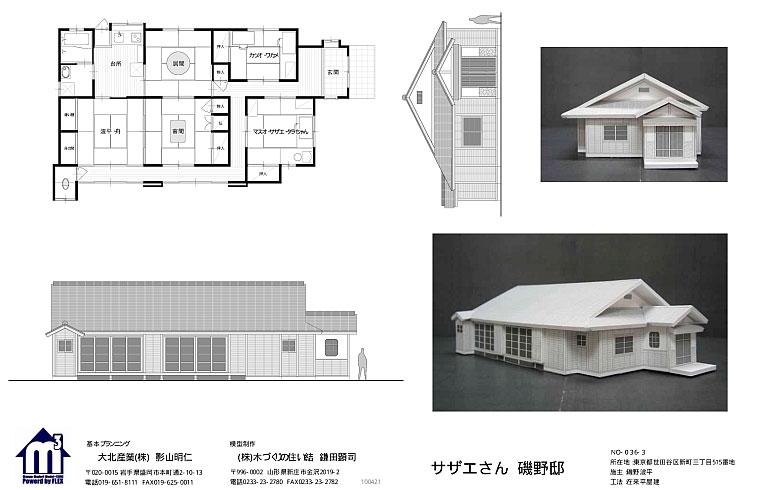 【画像3】『サザエさん』磯野邸の図面(資料提供: